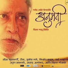 Anumati 2015 marathi movie songs