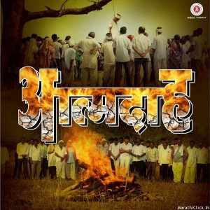 Atmadaah Marathi Movie Songs