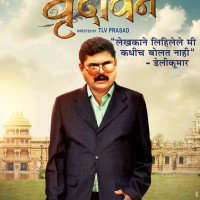 Bharat Ganeshpure Vrundavan Marathi Movie