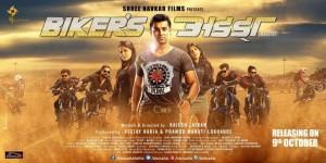 Biker's Adda (2015) – Marathi Movie