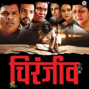 Chiranjeev Marathi Movie Songs