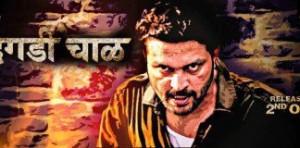 Dagadi Chaawl (2015) – Marathi Movie