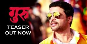 Guru (2016) – Marathi Movie