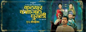 Katyar Kaljat Ghusali  - Marathi Movie
