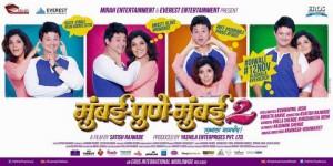 Mumbai Pune Mumbai 2 (2015) - Marathi Movie