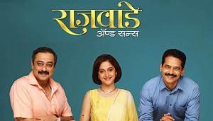 Rajwade and Sons (2015) – Marathi Movie