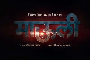 Riteish Mauli Marathi Movie Poster