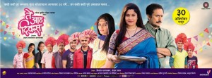 Te Aath Diwas (2015) – Marathi Movie