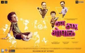Than Than Gopal (2015)  Marathi Movie