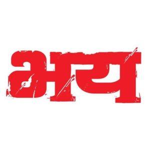 Bhay Marathi Movie Download