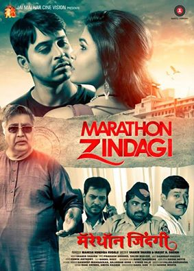 Marathon Zindagi (2017) Marathi Movie