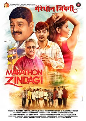 Marathon Zindagi Marathi Movie Poster