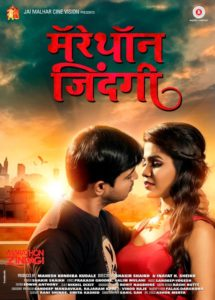 Marathon Zindagi Marathi Movie Songs