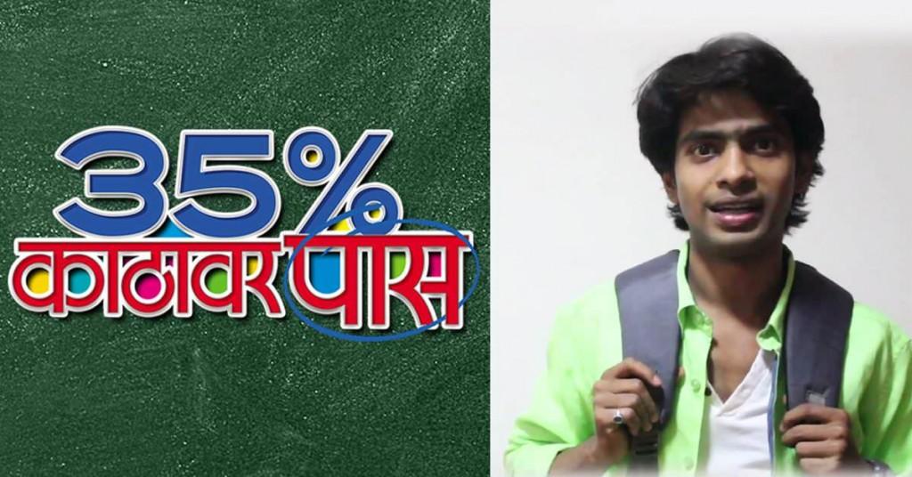 Prathamesh Parab's next movie 35% Katthavar Pass