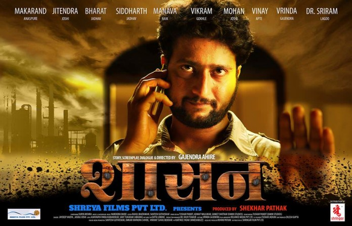 Mobile Movies Marathi 2016 Watch Online In English With