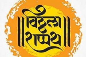 Vitthala Shappath (2016) Marathi Movie