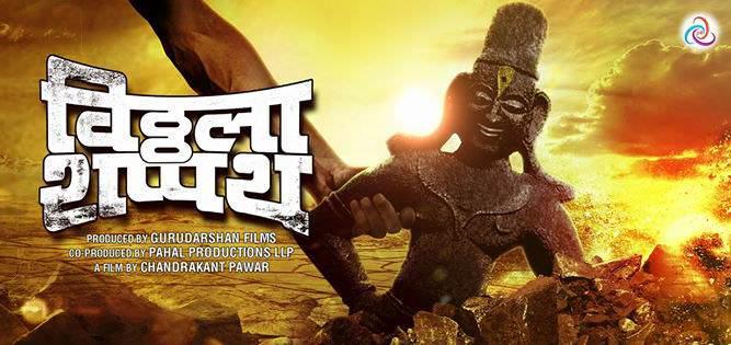Vitthala Shappath Marathi Movie Songs