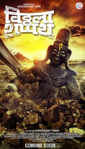 Vitthala Shappath Marthi Movie Poster