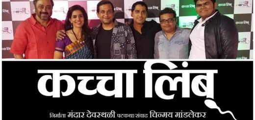 Kachha Limbu (2016) Marathi Movie