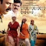 Kapus Kondyachi Gosht 2016 Marathi Film