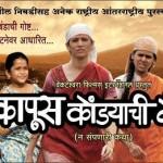 Kapus Kondyachi Gosht Marathi Movie