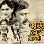 Kapus Kondyachi Gosht Movie