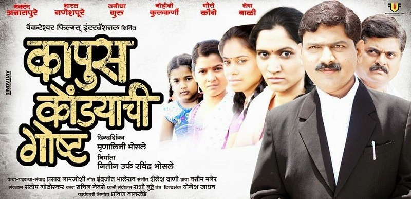 Kapus Kondyachi Goshta Marathi Movie Poster