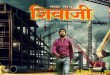 Majha Naaw Shivaji Marathi Movie Poster
