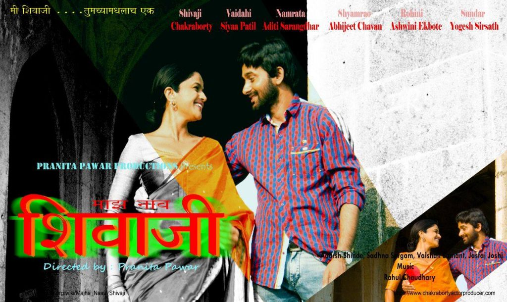 Majha naav Shivaji Movie Songs