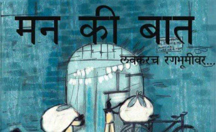Mann Ki Baat A new play by Prateek Kolhe