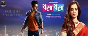 Paisa Paisa Marathi Movie Poster