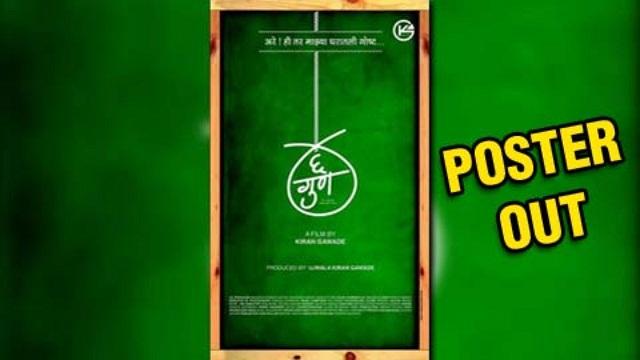 Saha Gun (2016) Marathi Movie