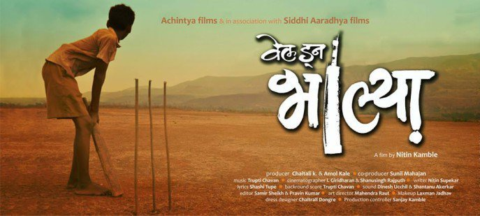 Well Done Bhalya marathi Movie