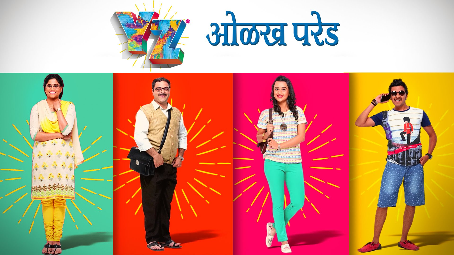 yz 2016 marathi movie