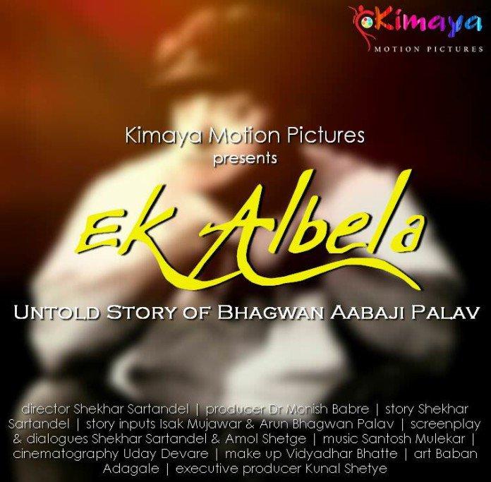 Ek Albela – Marathi Movie