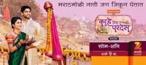 Kahe Diya Pardes Zee Marathi Serial