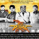 Made In Maharashtra  Marathi Movie