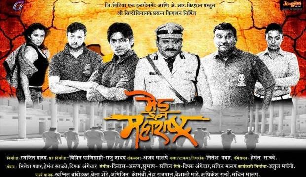 Made In Maharashtra Marathi Movie