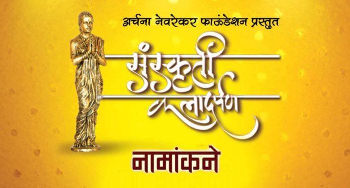 Nominations for Sanskruti Kala Darpan 2016 Announced