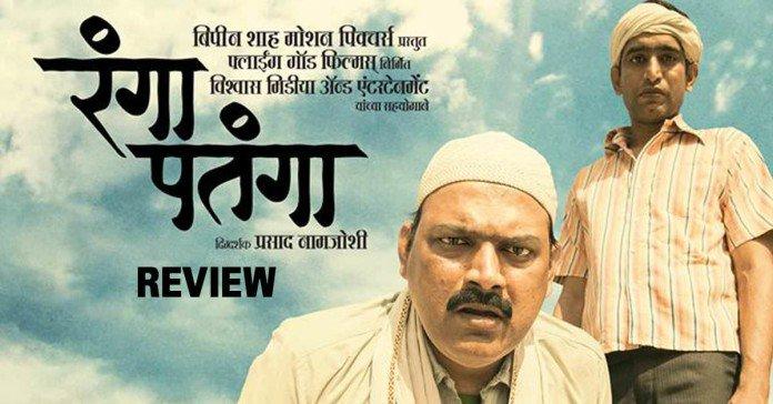 Rangaa Patanga Marathi Movie Review