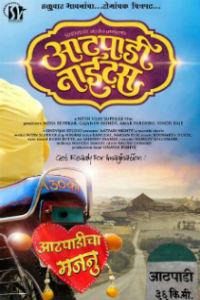 Atpadi Nights (2016) Marathi Movie Poster