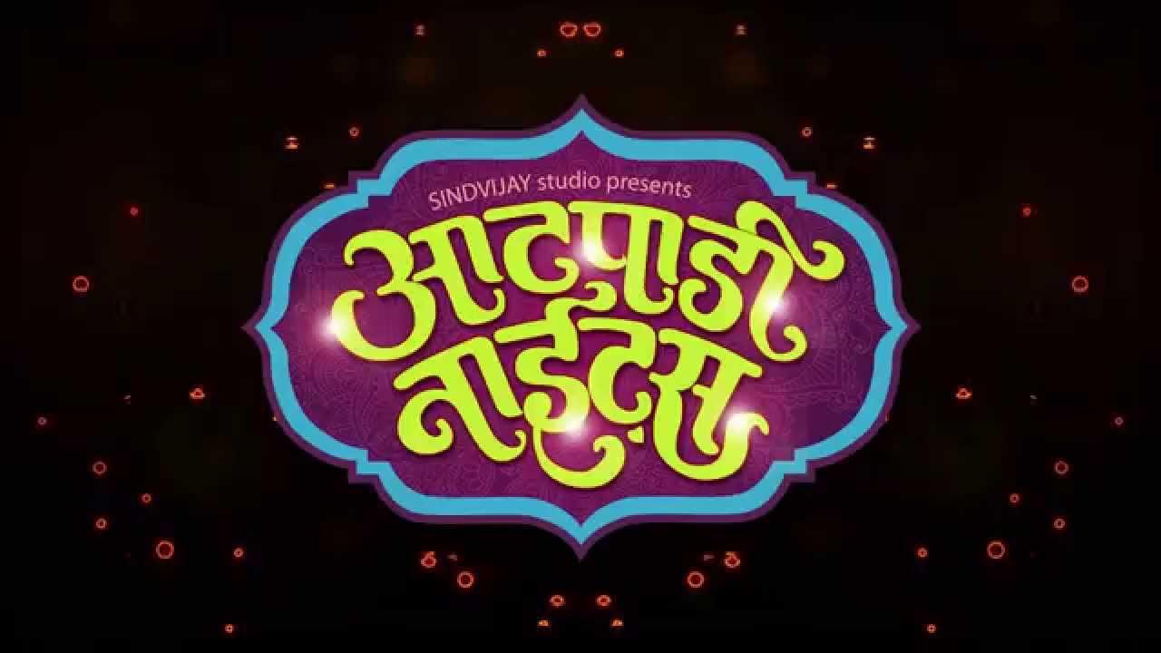 Atpadi Nights 2016 Marathi Movie