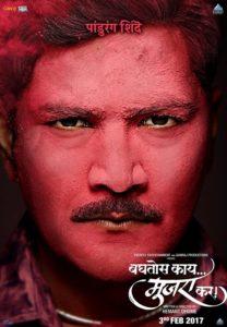baghtos-kay-mujra-kar-2017-marathi-movie