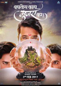 baghtos-kay-mujra-kar-marathi-film-poster
