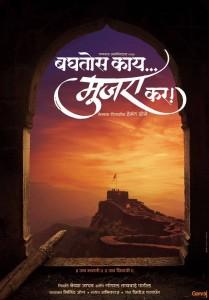 Baghtos Kay Mujra Kar Marathi Movie