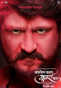 baghtos-kay-mujra-kar-marathi-movie-mp3-video-song-free-download