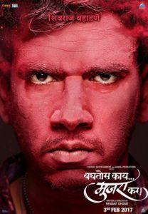 baghtos-kay-mujra-kar-movie-poster