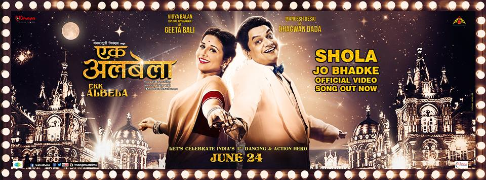 Image Result For Albela Movie Songs Video