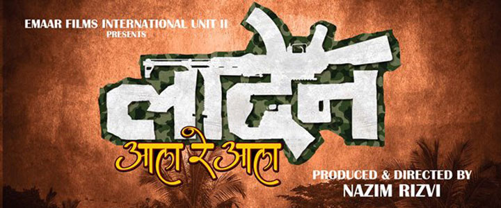 Laden Aala Re Aala (2016) Marathi Movie