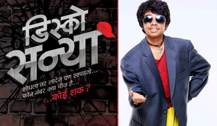 Parth Bhalerao makes Debut with 'Disco Sannya'